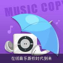 在线音乐版权时代到来,那你呢?