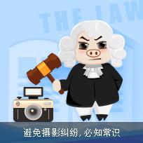 避免摄影作品版权纠纷 这十个法律常识你必知