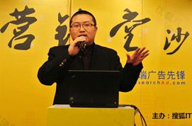 搜狐营销堂沙龙讲威客营销