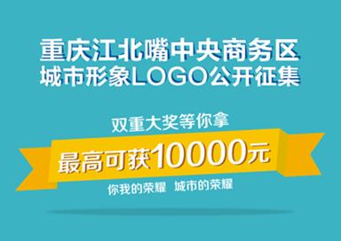 重庆江北嘴城市形象logo征集大赛