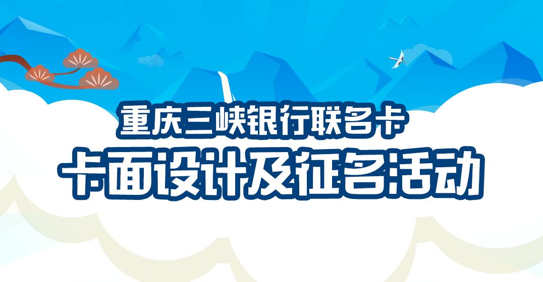重庆三峡银行联名卡征名活动