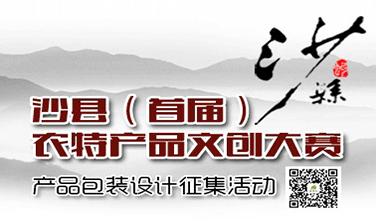 沙县(首届)农特产品文创大赛 产品包装设计征集活动