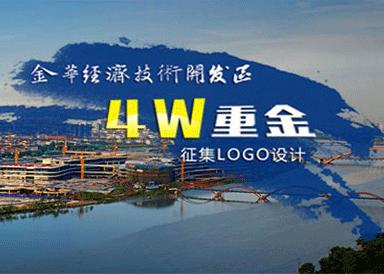 金华经济技术开发区LOGO征集logo设计