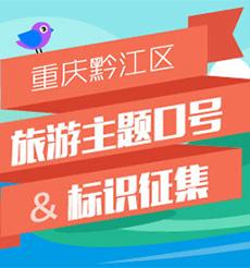 重庆市黔江区旅游形象标识征集大赛